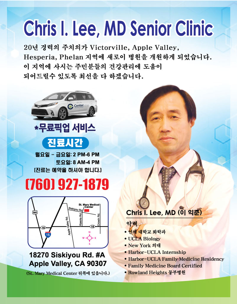 CHRIS-I.-LEE,-MD-FLYER(54P) (2)