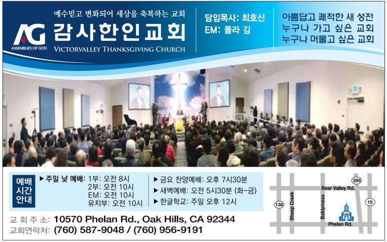 감사한인교회-ad