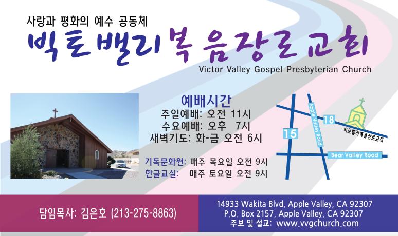 복음_장로교회