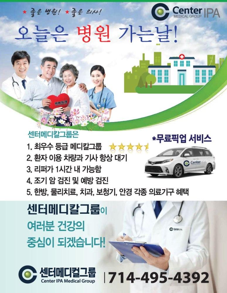 센터-메디칼-그룹_전면_July19 (2)