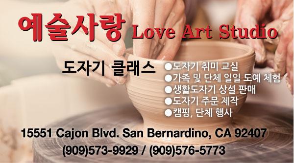 예술사랑_명함